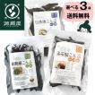 根昆布 3種類から選べる 栄養満点 昆布 頭昆布 頭 釧路 日高 落石