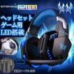ゲーミングヘッドセット PS4 Xbox One PC  ヘッドホン ヘッドフォン マイク付き G2000 ブルー