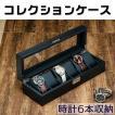 時計ケース 6本 腕時計収納ケース 収納ボックス 高級 時計 コレクションケース 男女兼用 鍵付き ブラック
