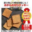 お得用 置き換えダイエット食品 低糖質ゼロクッキー【シナモンココナッツ】300g硬い糖質オフ手作りおからクッキー