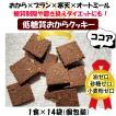 低糖質 置き換えおからクッキー 個包装マクロビ ノンオイル ココアのゼロ,グルテンフリー手作りおからおやつ