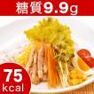 ごまだれ  こんにゃく冷麺 ★成人病対策・ダイエットに 【糖質9.9g】【低カロリー】