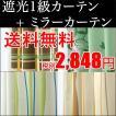 遮光カーテン (1級)にミラーカーテンをプラス 4枚組 送料無料 遮熱 断熱 7サイズ同一価格