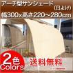 送料無料 アーチ型サンシェード 幅300cm×長さ220cm〜280cm【2015年最新版】