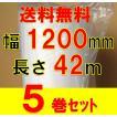 送料込・関東限定発売エアセルマットRS100 5本特価1巻1200円