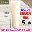 送料込・関東限定発売エアセルマットRS-90 5本特価1巻1100円(プチプチ・エアキャップ 同等品)
