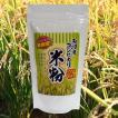 米粉 魚沼産コシヒカリ100% 米粉500g