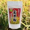 玄米粉 魚沼産コシヒカリ100% 玄米粉500g