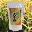 発芽玄米粉 魚沼産コシヒカリ100% 発芽玄米粉250g