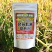 発芽玄米焙煎粉 魚沼産コシヒカリ100% 発芽玄米粉(焙煎)250g