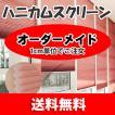 ハニカムスクリーン ハニカムシェード チェーン式 H03DUO-001 (横40-50 縦40-50)