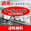調光ロールスクリーン 調光ロールカーテン 調光 ベーシック L20-001 (横35-50 縦40-50)