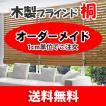 木製ブラインド 桐 (100%天然木) Wood100-002 (横35-50 縦51-120)