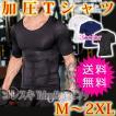 メンズ 加圧シャツ 加圧インナー 半袖 Tシャツ 男性 mens 着圧 圧力 矯正下着 補正下着 引き締め ダイエット 腹筋 通常送料無料