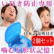 2個セット いびき防止マウスピース いびき対策 いびき防止グッズ 日本語説明付き 睡眠時無呼吸症候群対策 SAS対策 歯ぎしり防止 男女兼用 送料無料