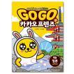 【韓国書籍】GOGO カカオフレンズ3-日本(世界歴史...
