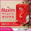 マキシム コーヒーミックス 12g x 100包入り インスタント オリジナル(赤)◆ スティック 珈琲 Maxim