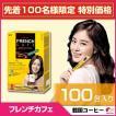 【韓国お茶セット7】フレンチカフェ FRENCH CAFE Coffee Mix 100個入 コーヒーミックス 珈琲