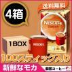 【1BOX (4箱) 100包入り】 ネスカフェ 新鮮なモカ 4箱 ◆ コーヒー リッチ イビョンホン NESCAFE