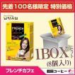 【1BOX】ナムヤン乳業 フレンチカフェ スティック  ステック11.6g×100包入り  ◆ コーヒー スティック 珈琲  まとめ買い