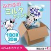 【1BOX(20袋セット)】 【韓国お菓子】 ロッテ ふわふわカウ 63g x 20袋  ◆ ユチョン
