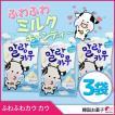 【3袋セット】 【韓国お菓子】 ロッテ ふわふわカウ 63g  x 3袋  ◆ ユチョン