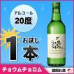 【韓国焼酎】チョウムチョロム 360ml x 1本  韓国お酒 アルコール 17度 ショウチュウ