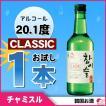 【韓国焼酎】[眞露] チャミスル Classic (クラシック) 360ml x 1本  韓国お酒 アルコール 20.1度 ショウチュウ