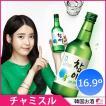 韓国焼酎 眞露 チャミスル 360ml x 1本 韓国お酒 アルコール 16.9度 ショウチュウ  韓国食品