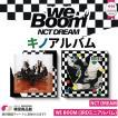 1次予約限定価格 初回限定ポスター 丸めて発送 NCT DREAM - WE BOOM (3RDミニアルバム)【キノアルバム】8月12日発売予定 NCT エヌシーティー KPOP 韓国