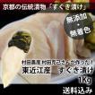 新漬すぐき 1Kg 滋賀県東近江市 村田農産さんが作った 京都の伝統漬物 賞味期限:発送より25日前後 冬季は常温発送 送料込 一部除く 滋賀県ご当地モール