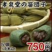 笹団子5個入り(冷凍品)