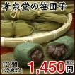 笹団子10個入り(冷凍品)