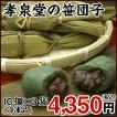 送料無料!!笹団子10個入り×3袋(冷凍品)