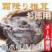 【メール便可】霜降り椎茸100g【江戸末期創業、老舗の佃煮】
