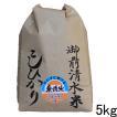 栽培期間中農薬不使用・有機肥料100%栽培「御前清水米」コシヒカリ5kg(無洗米) 30年産