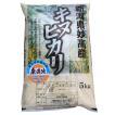 新潟県 妙高産キヌヒカリ5kg(無洗米) (28年産 1等米)