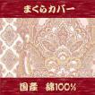 枕カバー 35×50cm (安心品質国産/ピロケース/まくらカバー/日本製)6枚までメール便対応