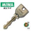 MIWA合鍵 URキー合鍵・美和ロックMIWA純正キー(代引き不可)トステムLIXIL、三協立山アルミ、YKKap合かぎmiwa U9のリバーシブルタイプです