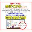 パソコン教材DVD・エクセル・ワード・動画パソコン教室!『楽ぱそDVDフルセット』オフィス2016