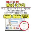 パソコン教材DVD・エクセル・ワード・ 動画パソコン教室【楽ぱそDVD】オフィス2013対応版