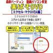 パソコン教材DVD・エクセル・動画パソコン教室『楽ぱそDVD』【エクセル・マクロVBA編】