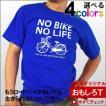 おもしろTシャツロードバイク愛好家のための「NO BIKE NO LIFE」半(半袖Tシャツ) 自転車・サイクリング Tシャツ OS28