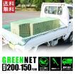 軽トラック荷台用ネット/220cmx150cm/カーゴネット/バゲッジネット/網目ネット/収穫物、資材の運搬に便利