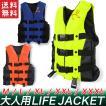 ライフジャケット 大人用 3色 5サイズ シュノーケル 災害 防災用にも 身長160cm以上 水難事故防止