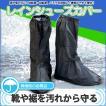 シューズカバー/靴用防水カバー/レインシューズカバー/雨具 雨用靴カバー/レインカバー