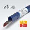 WEL TIG Ti-1(Ti1) φ1.0mm 5本ばら売り 純チタン用TIG溶加棒 日本ウエルディング・ロッド