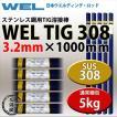 WEL TIG 308 φ3.2mm 5kg ステンレス溶加棒