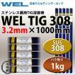 WEL TIG 308 3.2mm 1kg 日本ウエルディング・ロッド ステンレス用TIG棒(ステンレス溶加棒) 1kgばら売り