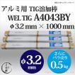WEL TIG A4043BY 3.2mm 0.5kg さらにばら売り 日本ウエルディング・ロッド アルミ用TIG棒 0.5kg さらにばら売り